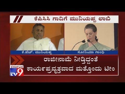 KH Muniyappa Trying To Meet Sonia Gandhi, Reportedly Eyeing On KPCC President Post