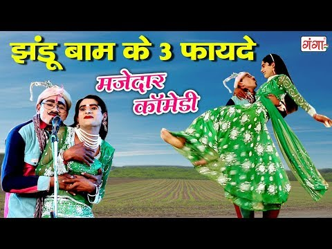 झंडू बाम के फायदे - मजेदार नौटंकी कॉमेडी - Bhojpuri Nautanki