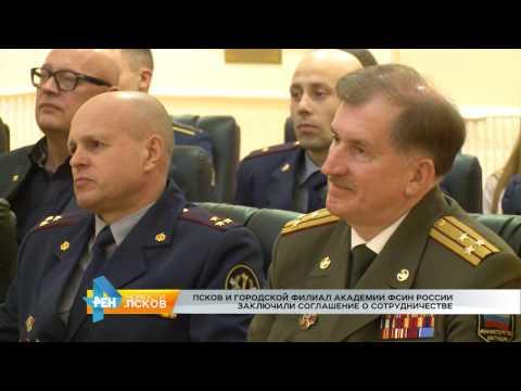 Новости Псков 15.12.2016 # Псков и филиал Академии ФСИН заключили соглашение о сотрудничестве