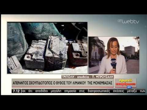 Απέραντος σκουπιδότοπος ο βυθός του λιμανιού στην Μονεμβασιά | 27/09/2019 | ΕΡΤ