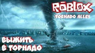 РОБЛОКС АЛЛЕЯ ТОРНАДО ВЫЖИВАНИЕ  -  ROBLOX TORNADO ALLEY  (роблокс по русски)