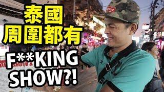 😂下體噴乒乓波?!泰國周圍都有得睇F**KING SHOW?!