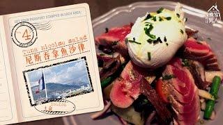 法國土倫 - 尼斯吞拿魚沙律 Toulon, France - Tuna Nicoise Salad
