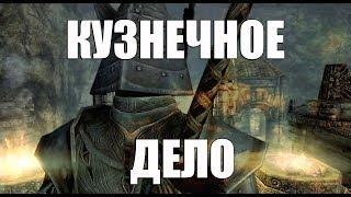 Двемерский металлолом ►The Elder Scrolls V: Skyrim