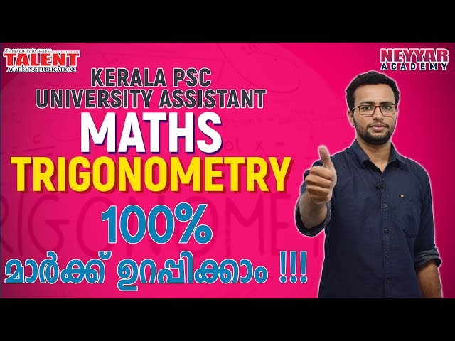 Kerala PSC Maths for University Assistant Exam 2019 | Trigonometry - Part 1