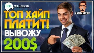 Инвестиционный проект Ico-London.com Платит! Вывожу очередную прибыль в размере 200$ / #ArturProfit