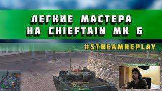 "WoT Blitz - Моменты со стрима ""Легкие мастера на Chieftain mk 6"" - World of Tanks Blitz (WoTB)"