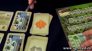 Бумажные кварталы. Обзор настольной игры от Игроведа.