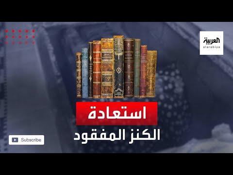 العرب اليوم - شاهد: العثور على كنز من الكتب النادرة مسروقة في قبو ريفي