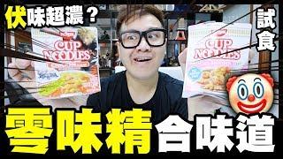 【試食】伏味超濃?!🤡美版「零味精」合味道杯麵