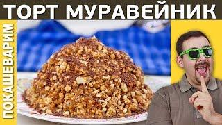 ТОРТ МУРАВЕЙНИК / Рецепт от Покашеварим / Выпуск 213