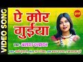 Ae Mor Guniya - ऐ मोर गुईया || Alka Chandrakar || Karma Dadariya || CG HD Video Song - 2018