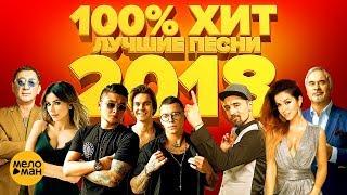 100% Хит - Лучшие клипы года - Хиты 2018 12+