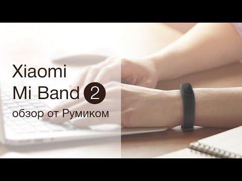 Обзор фитнес браслета Xiaomi Mi Band 2 от Румиком