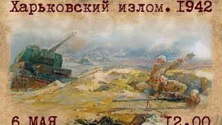 Харьковский излом 1942г.