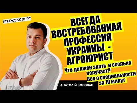 Кто всегда востребован в Украине? Агроюрист. Чем занимается и сколько  зарабатывает?Анатолий Косован - RYnEImwzazQ