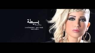 تحميل و مشاهدة ميريام عطا الله بسيطة MP3
