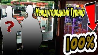 Междугородный Турнир с Подписчиком в 100%-Х Автоматах (встреча в Уфе)