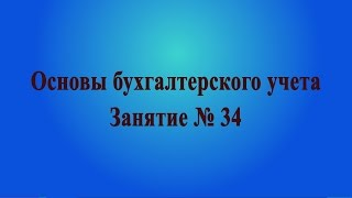 Занятие № 34. Бухгалтерская отчетность