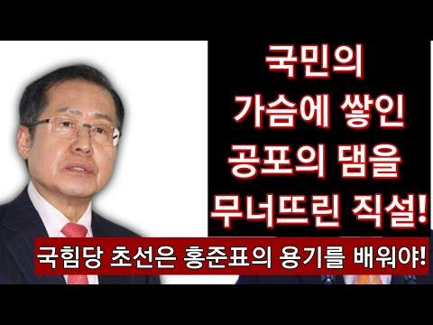 '문재인은 1년안에 감옥 간다'는 홍준표 발언 충격!Thumbnail