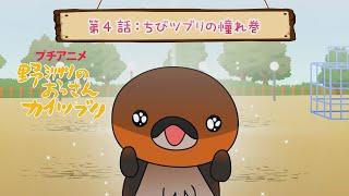 【アミンチュアニメ】プチアニメ野洲のおっさん「ちびツブリの憧れの巻」