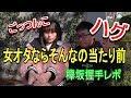 欅坂46 握手レポで男オタは女オタに絶対勝てない説 長沢菜々香のレポ
