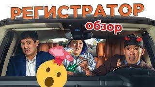 Регистратор - Обзор. Наконец-то хороший Казахстанский фильм?