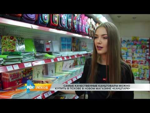 Новости Псков 28.07.2017 # Новый магазин КанцПарк