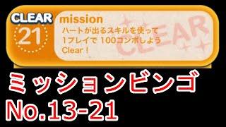 ツムツムミッションビンゴNo13-21ハートが出るスキルを使って1プレイで100コンボしよう