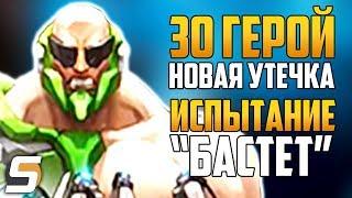 НОВАЯ УТЕЧКА - 30 Герой   Испытание