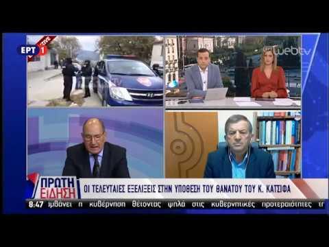 Ο δικηγόρος της οικόγενειας Κατσίφα στην ΕΡΤ για τις εξελίξεις στην υπόθεση | 5/11/18 | ΕΡΤ