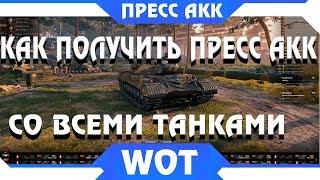 КАК ПОЛУЧИТЬ ПРЕСС АККАУНТ В WOT СО ВСЕМИ ТАНКАМИ БЕСПЛАТНО - И НЕ НАДО ПРОКАЧИВАТЬ world of tanks