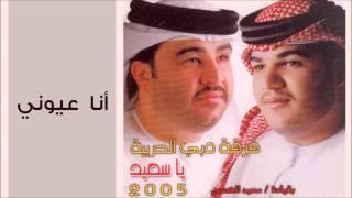 تحميل اغاني مجانا دبي الحربية - انا عيوني (النسخة الأصلية)