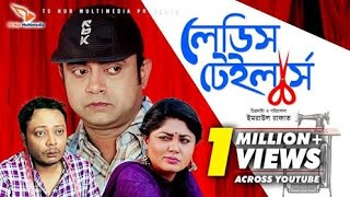 Ladies Tailor | লেডিস টেইলর | Akhomo Hasan, Moushumi Hamid,Rashed Mamun| Bangla Comedy Natok  2019