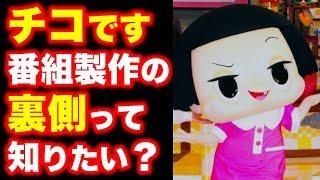 チコです!NHK「チコちゃんに叱られる!」の番組製作の裏側って知りたい?