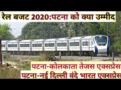रेल बजट 2020:पटना को क्या उम्मीद ||Patna New Delhi Vande Bharat Express ||