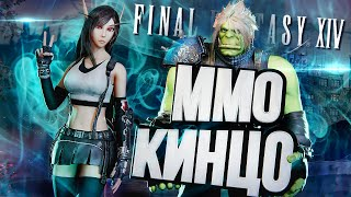 Обзор Final Fantasy XIV – одна из лучших [ЗЗВ Лайт #30]