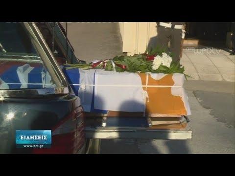 Επαναπατρίστηκαν τα οστά του ήρωα καταδρομέα Γιώργου Κατσάνη | 13/2/2020 | ΕΡΤ