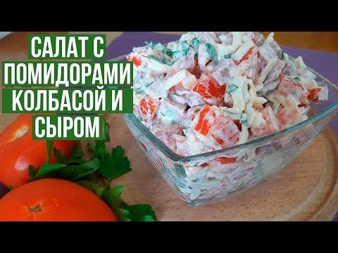 Помидорный Салат с Колбасой и Сыром. Простой, но очень вкусный!!!