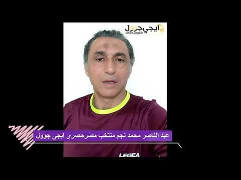 عبدالناصر محمد لاعب طلائع الجيش ومنتخب مصر السابق عن القمة بين الأهلى والزمالك