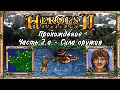 Герои меча и магии 3 во имя богов скачать 3.58