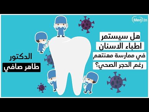Dr Taher Safi Dentiste