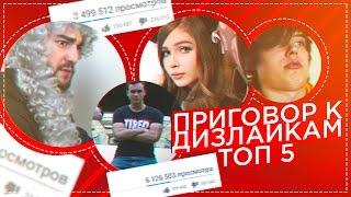 КОРОЛИ ДИЗЛАЙКОВ / ТОП-5 задизлайканных блогеров