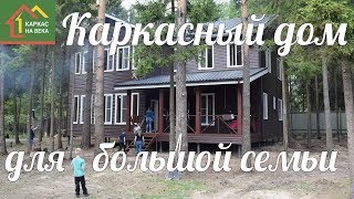 Дом 270 кв.м для многодетной семьи