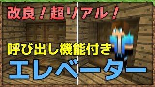 【マインクラフト】改良!超リアルな呼び出し機能付きエレベーターの作り方!