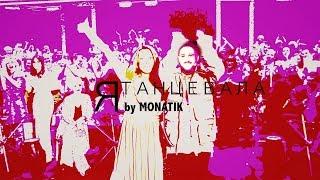 """Наталья Могилевская """"Я Танцевала"""" by МONATIK Chilibi Sound. Backstage """"Танці з зірками"""""""