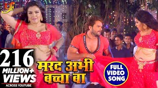 #Full_Video_Song - Marad Abhi Baccha Ba - #Khesari Lal Yadav , #Amarpali Dubey - Bhojpuri Songs 2018