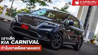 รีวิว All new KIA Carnival EX รถครอบครัวรุ่นเริ่มต้น ฟังก์ชั่นล้นคัน เพียง 2.144 ล้านบาท