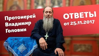Ответы на вопросы от 25.11.2017 (прот. Владимир Головин, г. Болгар)