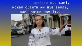 DESPASITO Українська версія ДЕСЬ ПО СВІТУ мінус для розучування